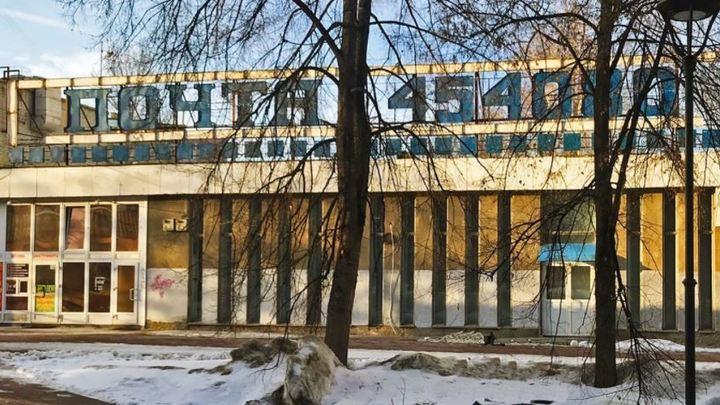 Челябинский урбанист бьет тревогу: в центре города демонтировали историческую вывеску