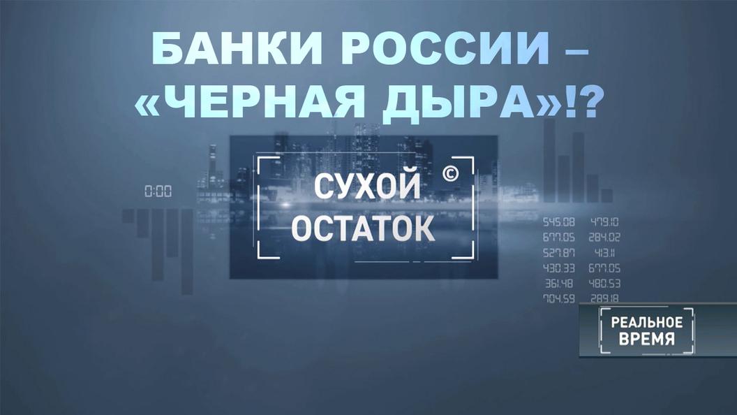 Банки России – черная дыра!? [Сухой остаток]