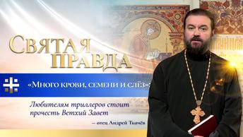 Много крови, семени и слёз: Любителям триллеров стоит прочесть Ветхий Завет – отец Андрей Ткачёв