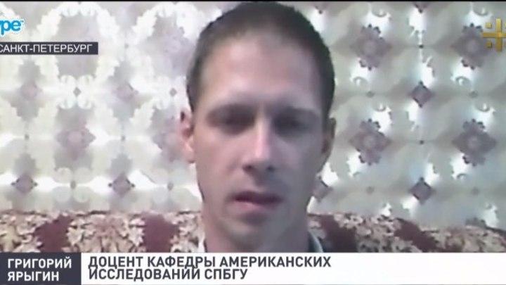 Григорий Ярыгин: Американцы голосуют за Путина из-за усталости от либерализма