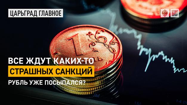 Все ждут каких-то страшных санкций: рубль уже посыпался?