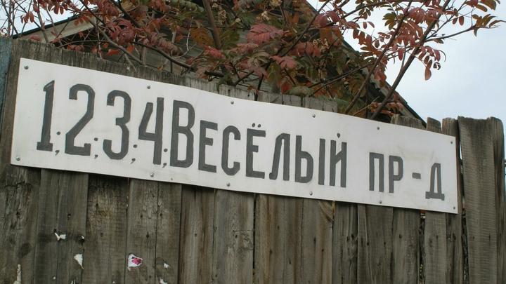 На домах Ивановской области нет более 10 тысяч адресных табличек