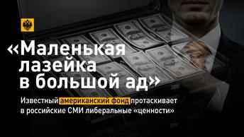 Маленькая лазейка в большой ад. Известный американский фонд протаскивает в российские СМИ либеральные «ценности»
