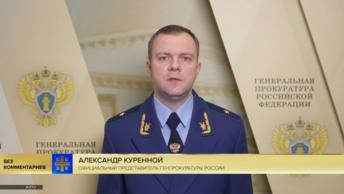 Генпрокуратура попросила изменить меру пресечения Устинову