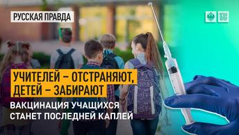 Учителей – отстраняют, детей – забирают. Вакцинация учащихся станет последней каплей