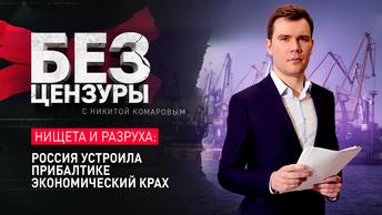 Нищета и разруха: Россия устроила Прибалтике экономический крах