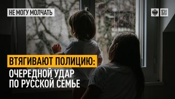 Втягивают полицию: Очередной удар по русской семье