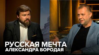 Русская мечта Александра Бородая