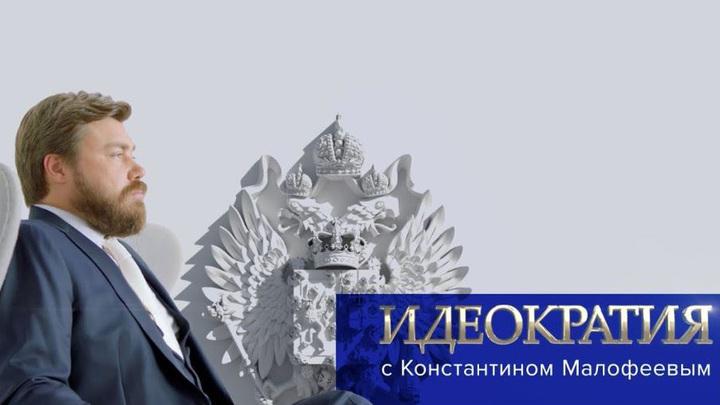 У нас плохая конституция - в ней слово русский встречается лишь один раз: Малофеев о задачах ВРНС