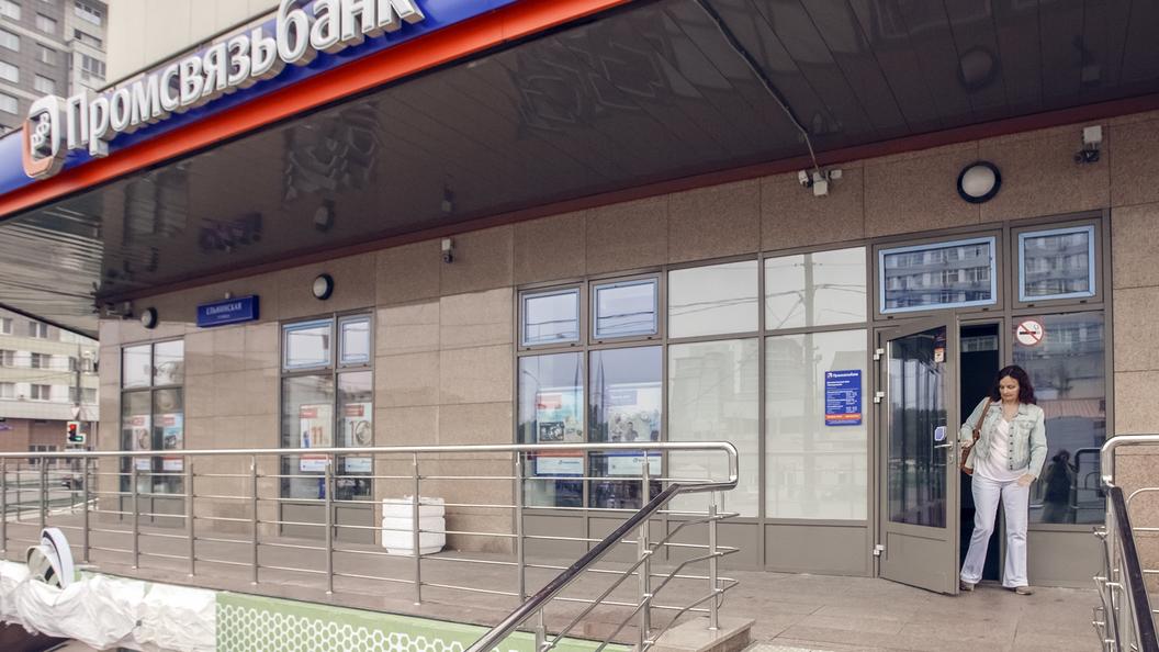 ЦБРФ утвердил изменения вплан санации «Промсвязьбанка»