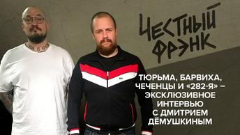 Тюрьма, Барвиха, чеченцы и «282-я» – эксклюзивное интервью с Дмитрием  Дёмушкиным