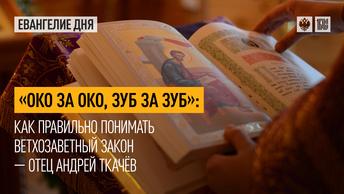 Око за око, зуб за зуб: Как правильно понимать ветхозаветный закон — отец Андрей Ткачёв