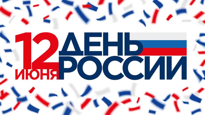 День России в Самаре 12 июня 2021: праздничный концерт, программа мероприятий