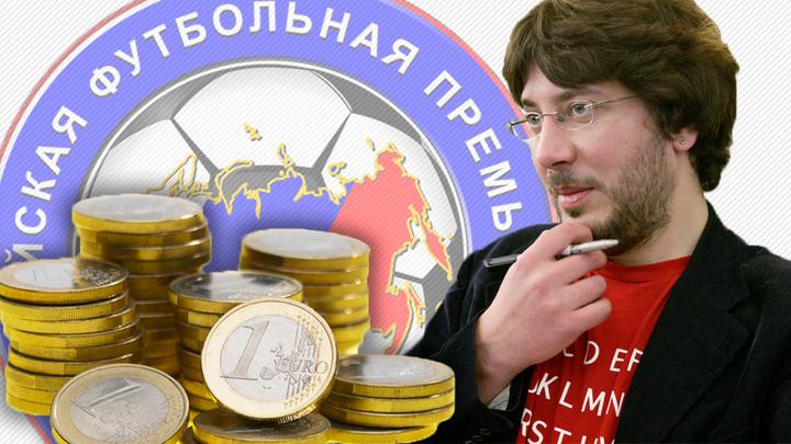 Медведь с красным горящим взором. РФПЛ изменила лицо русского футбола до узнаваемости