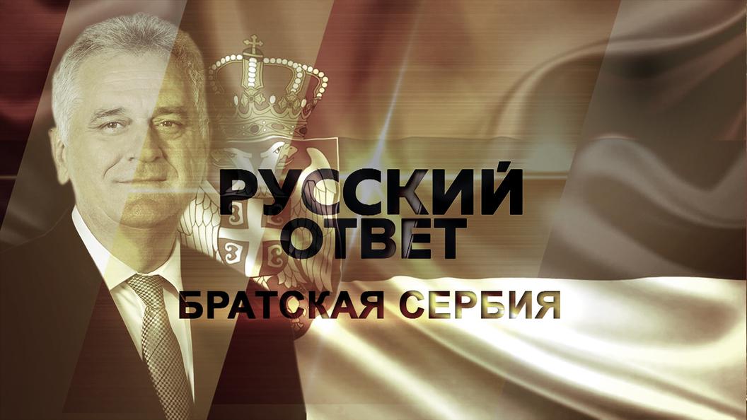 Братская Сербия: Белград не поддержал санкции против России [Русский ответ]