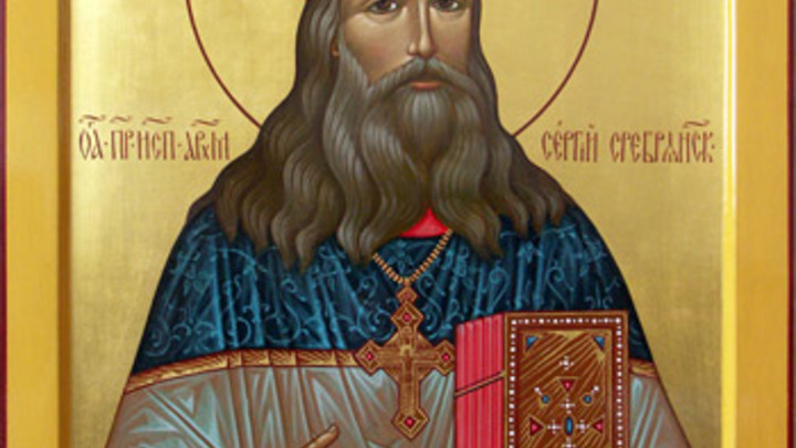 Преподобный Сергий (Сребрянский)