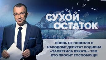 Юрий Пронько: Вновь не повезло с народом? Депутат Роднина «запретила вякать» тем, кто просит госпомощи
