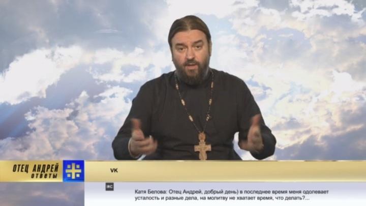 Отец Андрей: Православной вере не хватает распространителей