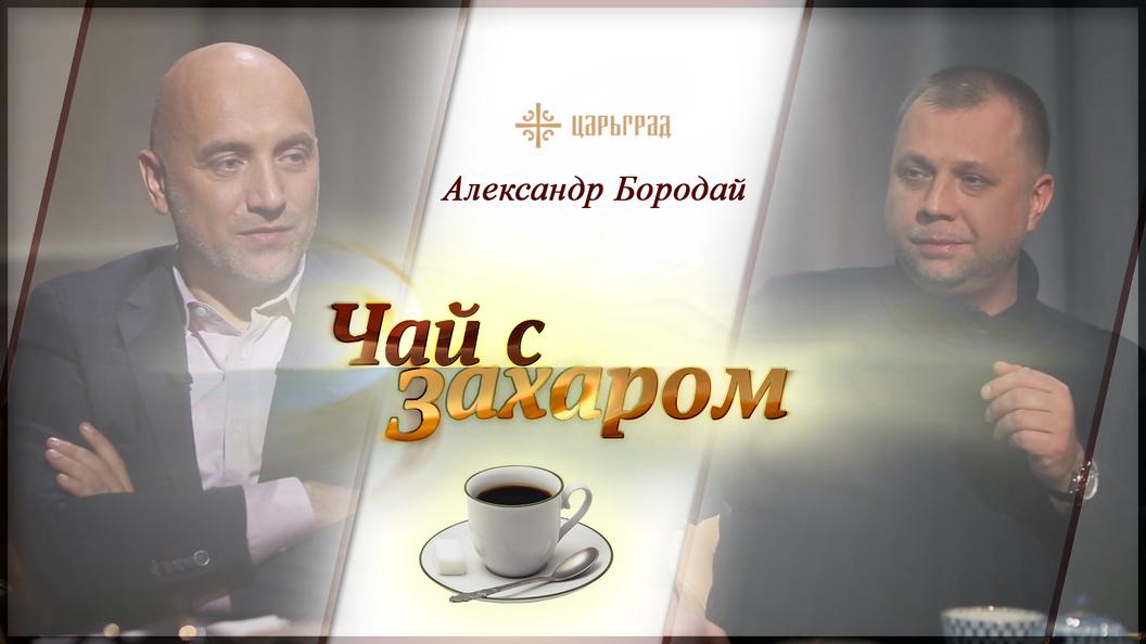 В гостях у Захара Прилепина Александр Бородай