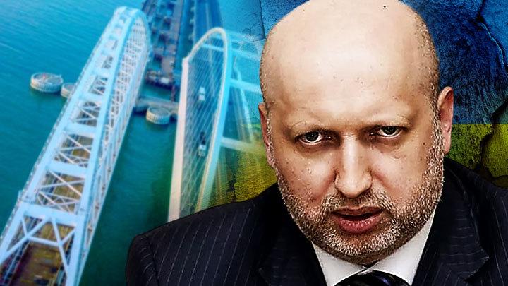 Турчинов пригрозил «снести» Крымский мост. Что ответилаРоссия?