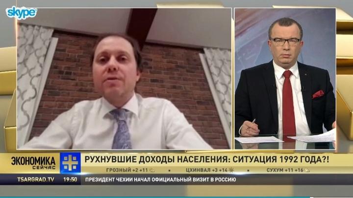 Владимир Сысоев: В России 10 млн человек находятся на грани выживания