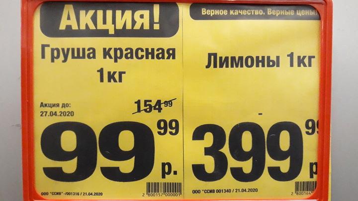 Что означают П и Ц на ценниках: Раскрыт способ сэкономить на продуктах