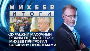 Дурацкий масочный режим ещё аукнется: Михеев пригрозил Собянину проблемами