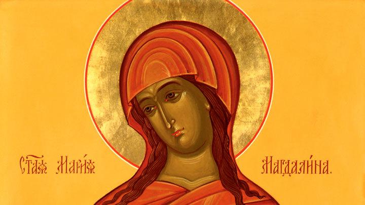 Равноапостольная Мария Магдалина. Православный календарь на 4 августа