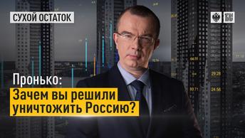 Пронько: Зачем вы решили уничтожить Россию?