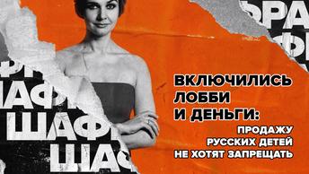 Включились лобби и деньги: продажу русских детей не хотят запрещать