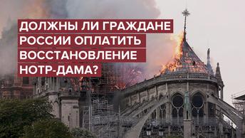 Должны ли граждане России оплатить восстановление Нотр-Дама?