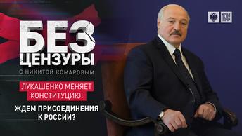 Лукашенко меняет Конституцию: ждем присоединения к России?