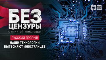 Русский прорыв. Наши технологии вытесняют иностранцев.