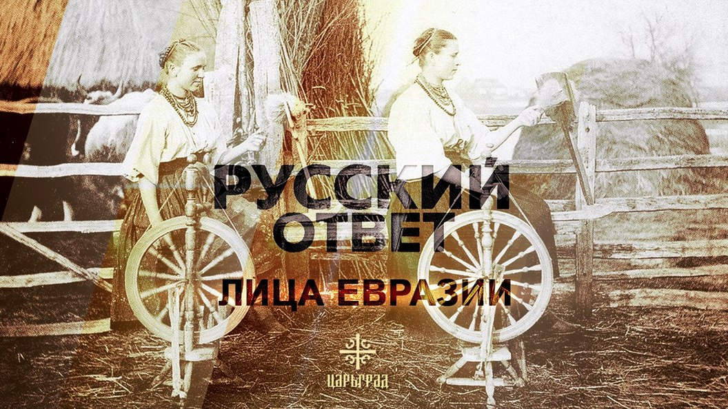 Лица Евразии: о конгрессе финно-угорских народов [Русский ответ]
