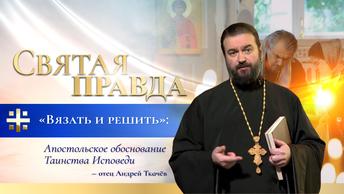 Вязать и решить: Апостольское обоснование Таинства Исповеди — отец Андрей Ткачёв
