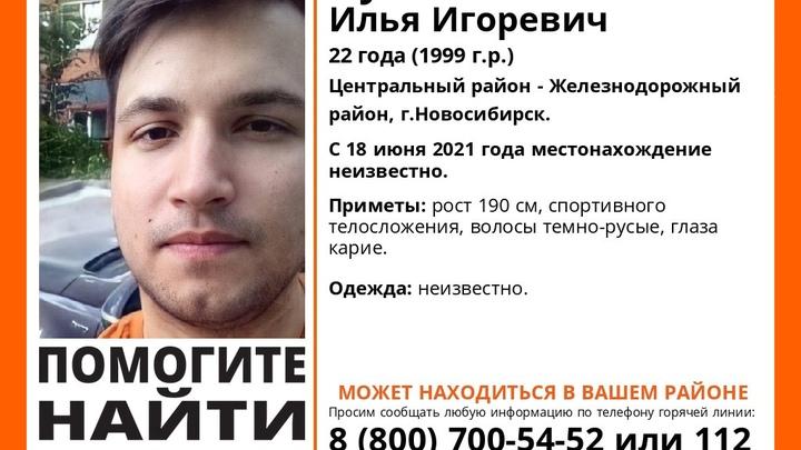 Пропавшего 22-летнего парня уже месяц ищут в Новосибирске