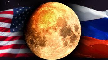Зачем Россия делит Луну с Америкой