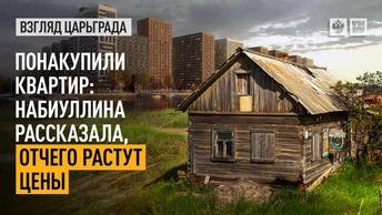 Понакупили квартир: Набиуллина рассказала, отчего растут цены