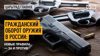 Гражданский оборот оружия в России: новые правила – за и против
