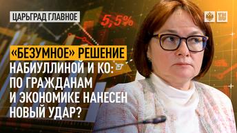 Безумное решение Набиуллиной и Ко: по гражданам и экономике нанесен новый удар