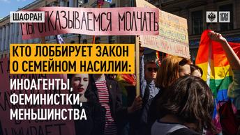 Кто лоббирует закон о семейном насилии: иноагенты, феминистки, меньшинства