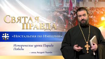 Ностальгия по Империи: Исторические уроки Парада Победы — отец Андрей Ткачёв