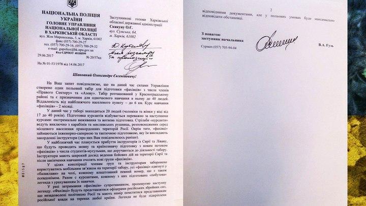 Сверхсекретные документы: Лагеря подготовки международных террористов находятся на Украине