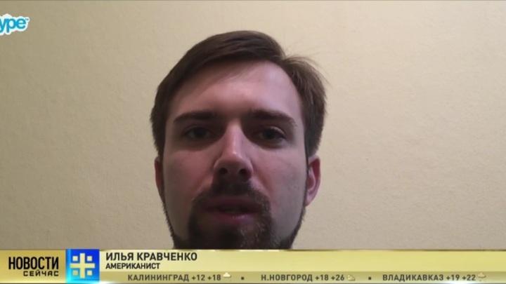 Кравченко: Трамп стал катализатором давно назревавших в США процессов