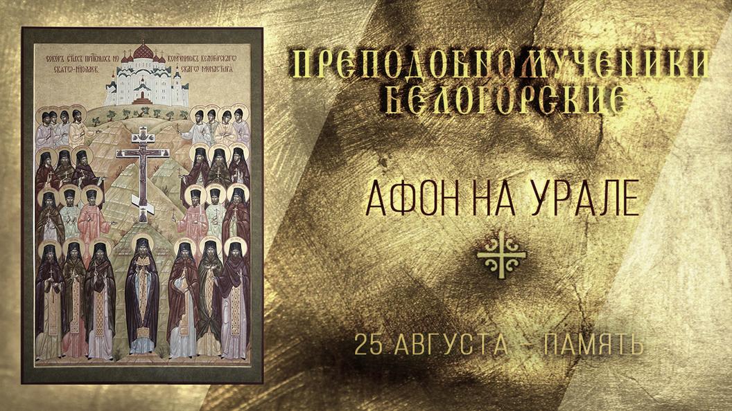 Белогорские преподобномученики