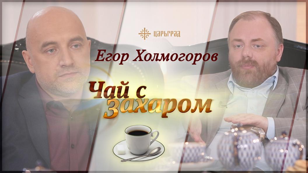 В гостях у Захара Прилепина Егор Холмогоров [Чай с Захаром]