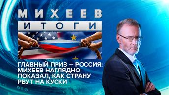 Главный приз - Россия: Михеев наглядно показал, как страну рвут на куски