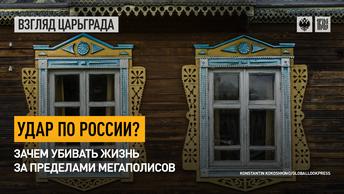 Удар по России? Зачем убивать жизнь за пределами мегаполисов