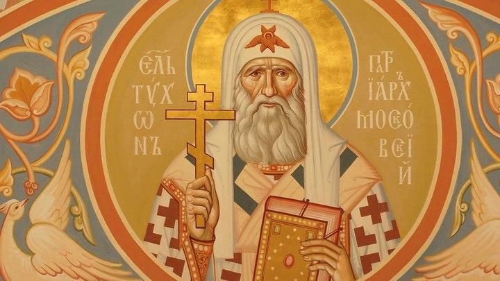 Ангел Русской Церкви. Святитель Тихон, Патриарх Московский. Церковный календарь на 18 ноября