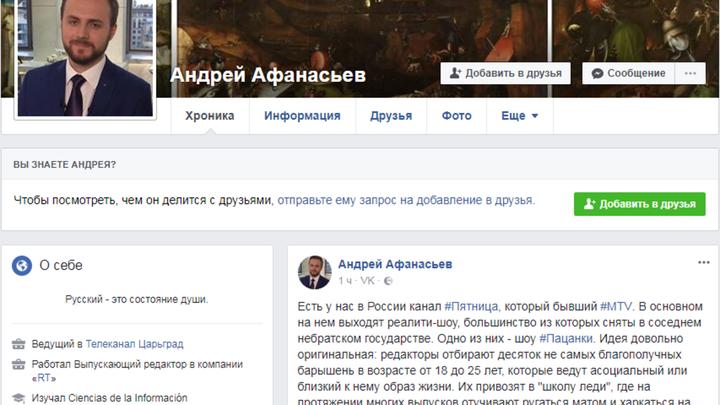 Чиновники вслед за Царьградом требуют проверить телеканал Пятница